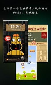 360锁屏安卓版v2.1.7 手机版截图2