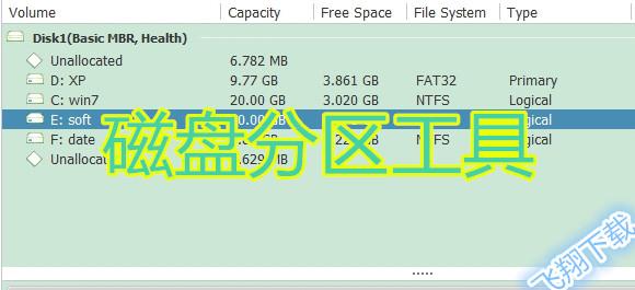 磁盘分区工具_磁盘分区工具哪个好_win7磁盘分区工具