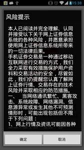 华融证券大智慧手机版V5.92 官方版截图2