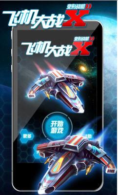 飞机大战X变形战机破解版截图1