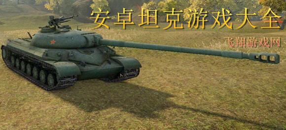 安卓坦克游戏_坦克手机游戏_好玩的坦克手机游戏