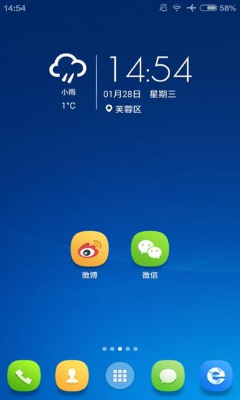 2345桌面手机版v1.0 安卓版截图1