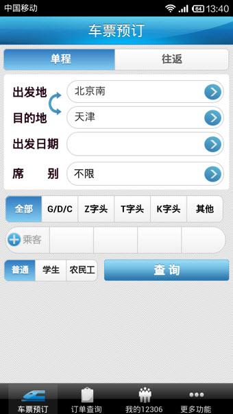 铁路12306安卓版V2.0截图0