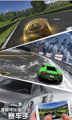3D飙速飞车破解版截图3