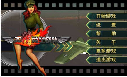 3D精英空战队破解版截图0