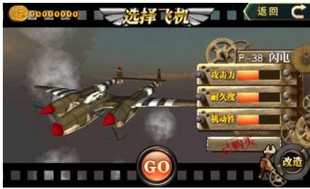 3D精英空战队破解版截图1