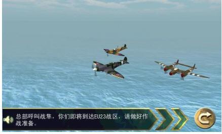 3D精英空战队破解版截图2
