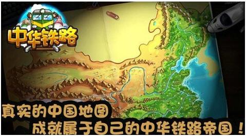 中华铁路破解版截图1