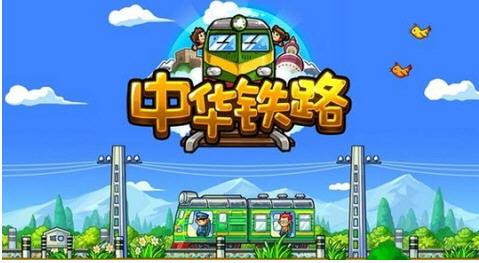 中华铁路破解版截图0