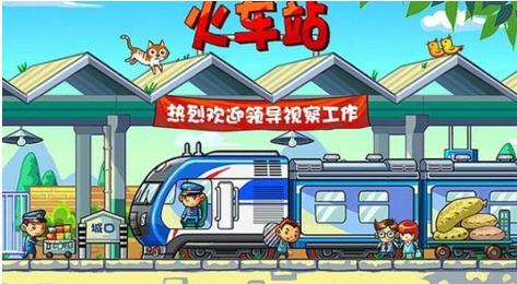 中华铁路破解版截图2