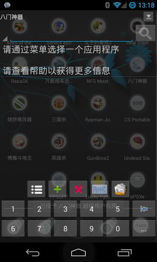 八门神器v3.0.3最新版截图1