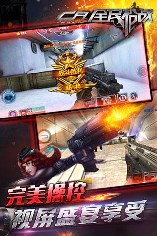 全民枪战叉叉助手v1.3.1最新版截图3