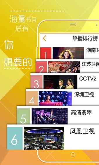 云图TV电视直播V3.5.3官方安卓版截图1