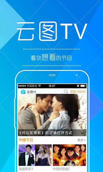 云图TV电视直播V3.5.3官方安卓版截图2