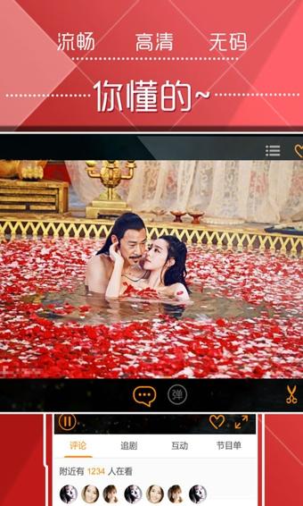 云图TV电视直播V3.5.3官方安卓版截图3