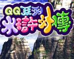 QQ系列水浒外传中文版