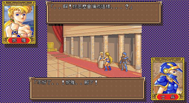 天使帝国2截图1