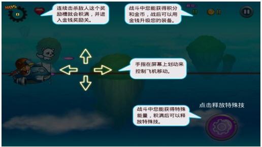 天天飞机大战HD破解版截图2