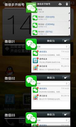 微信多开宝v0.2.8 安卓版截图1