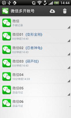 微信多开宝v0.2.8 安卓版截图2