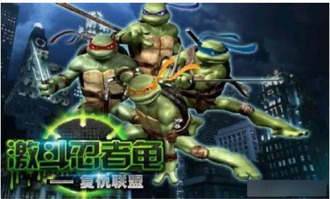 激斗忍者龟破解版截图0