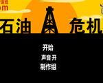 石油危机中文版