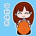 中秋节QQ表情