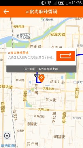 同城网络安卓版V1.2.3免费版截图3