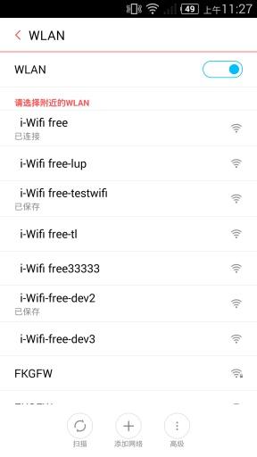 同城网络安卓版V1.2.3免费版截图1