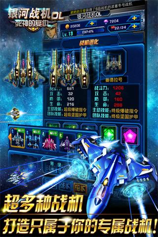 银河战机OL:死神的复仇(华丽子弹弹幕射击)截图0
