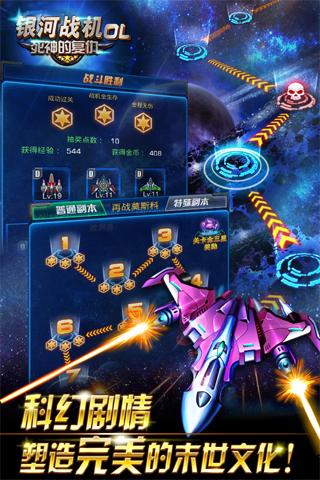 银河战机OL:死神的复仇(华丽子弹弹幕射击)截图2