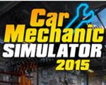 汽車修理工模擬2015中文版