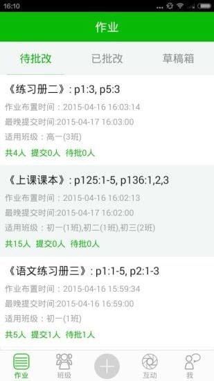 作业猫教师端V3.3.1官方安卓版截图1