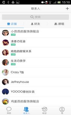淘宝旺信安卓版V3.7.9官方最新版截图2
