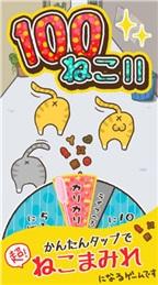 100猫咪中文版截图3
