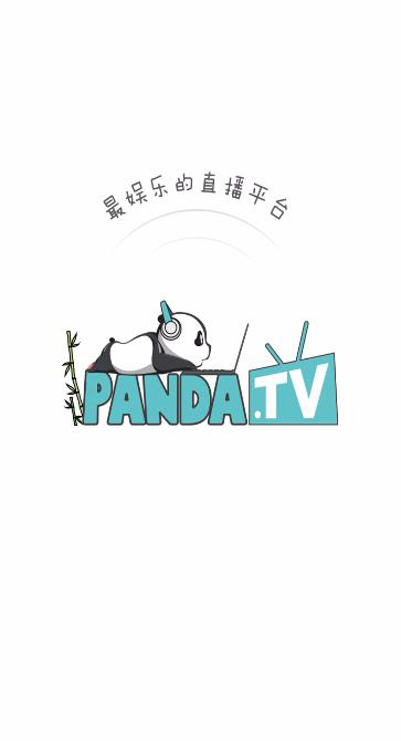 熊猫直播安卓版V2.1.5官方版截图0