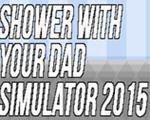 和爸爸一起洗澡模拟器2015
