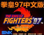 拳皇97(kof97)