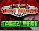 红色警戒2尤里的复仇中文硬盘版