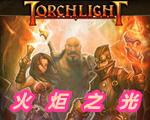 火炬之光(Torchlight) 中文版1.5