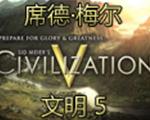 文明5中文版