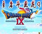 勇者斗恶龙9:星空的守护者中文版