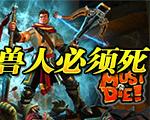 兽人必须死2(Orcs Must Die! 2) 中文版