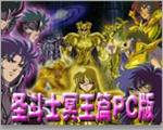 圣斗士冥王篇PC版