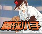 棒球小子(忍者棒球)