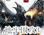 地牢围攻3(Dungeon Siege 3)中文版