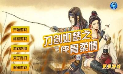 刀剑如梦之侠骨柔情(武侠RPG)截图2