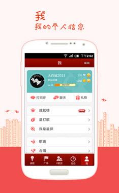 K歌达人安卓版V5.3官方最新版截图2