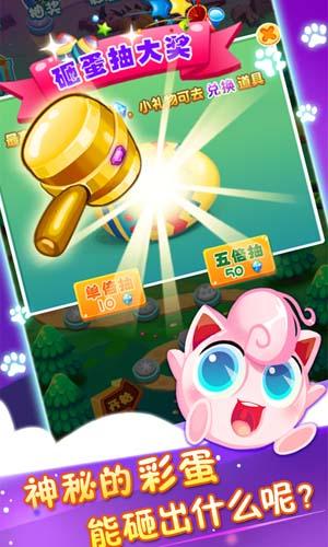 泡泡龙之宠物精灵(神奇宝贝+泡泡龙)安卓版截图0