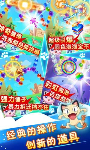 泡泡龙之宠物精灵(神奇宝贝+泡泡龙)安卓版截图2